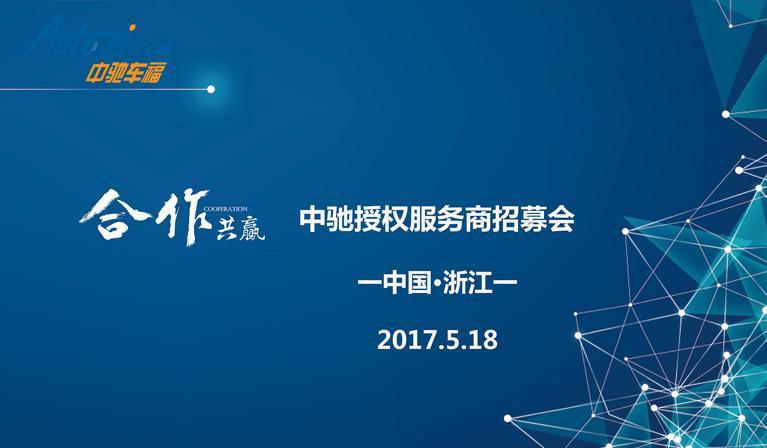 """中驰车福B2R领航""""新零售"""""""
