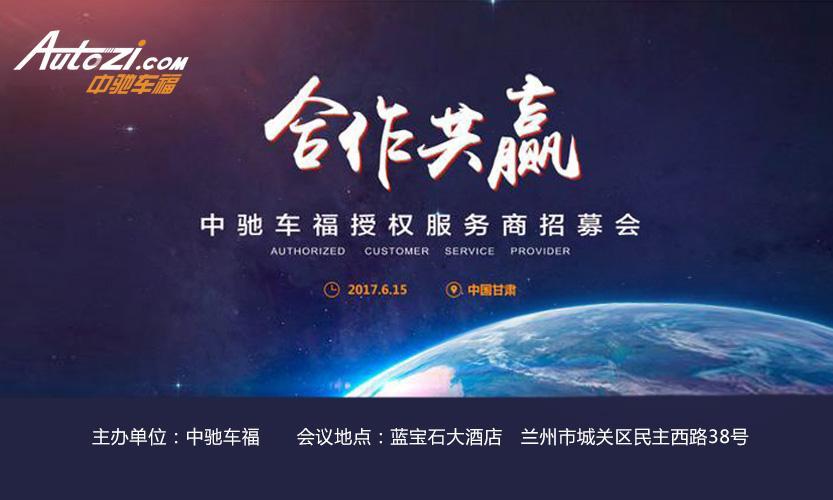 中驰车福县级授权客户服务商招募会—甘肃站