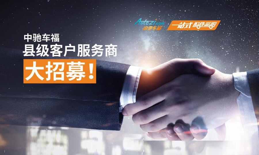 """""""新零售""""授权服务商快速落地县级区域"""