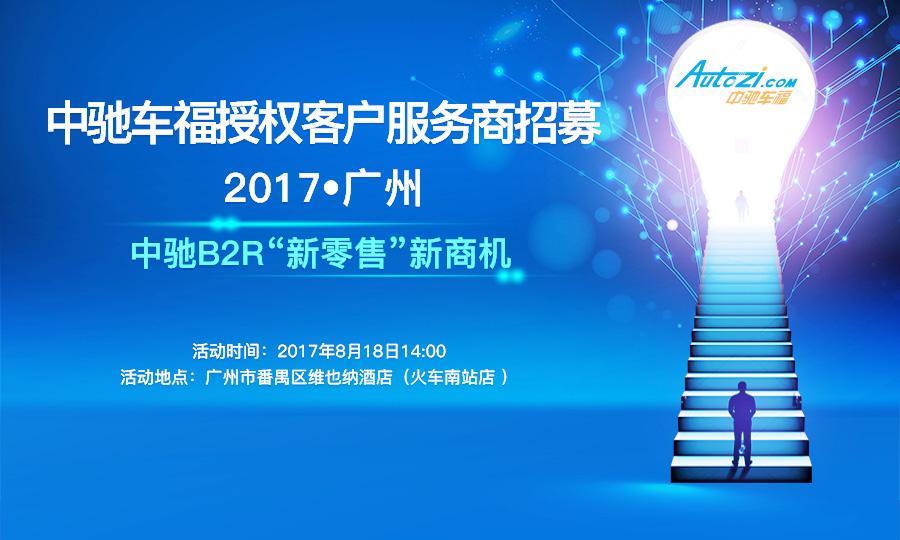 快报:中驰车福县级授权客户服务商招募会——广东广州站